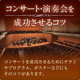 コンサート・演奏会を成功させるコツ   コンサートチラシ・ラボ