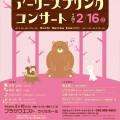 REALBOOK presents アーリースプリングコンサート