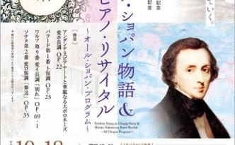 中村紘子ピアノ・リサイタル