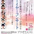 読売日本交響楽団メンバーが奏でるニューイヤーコンサート