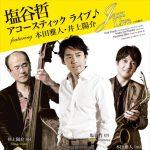 塩谷哲アコースティックライブ featuring 本田雅人・井上陽介