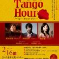 Happy Tango Hour ハッピー・タンゴ・アワー