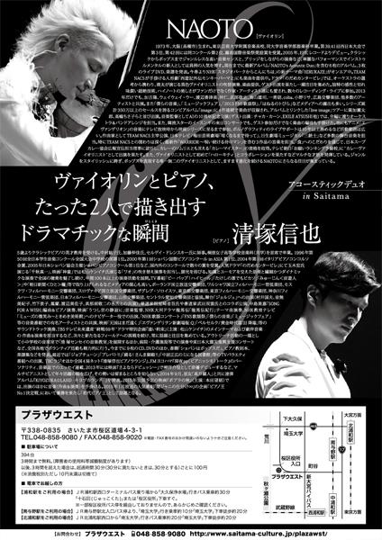 NAOTO&清塚信也 アコースティックデュオ in Saitama[2015]_チラシ裏
