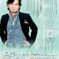 気軽にクラシック vol.21 錦織健リサイタル