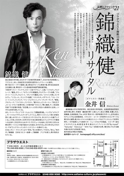 works_nishikiori02_ura
