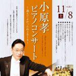 小原孝ピアノコンサート〜逢えてよかったね2014〜