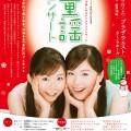 坂入姉妹「童謡コンサート」