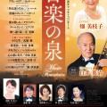 福島応援東京チャリティコンサート「音楽の泉」出演者変更のお知らせ