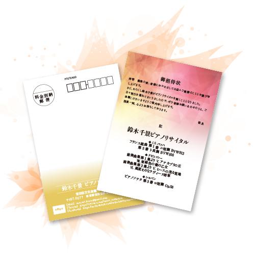 ポストカードデザイン