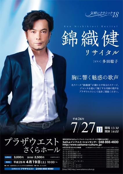 気軽にクラシック vol.18 錦織健リサイタル