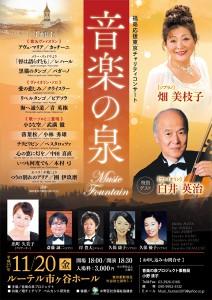福島応援東京チャリティコンサート「音楽の泉」
