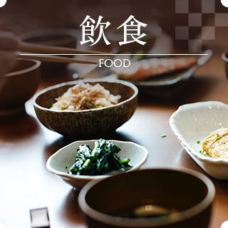 和風デザイン|飲食