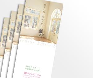 リーフレットのデザイン・印刷について