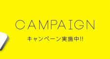 激安キャンペーン