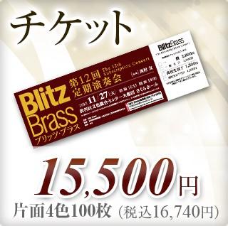 クラシックコンサート|チケット
