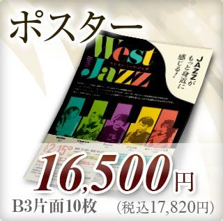 クラシックコンサート|ポスター