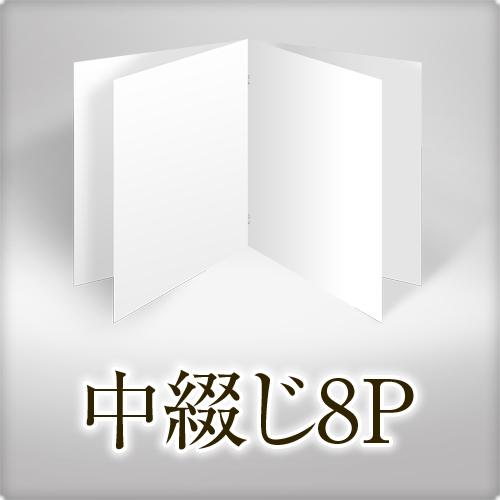 プログラム:中綴じ8P