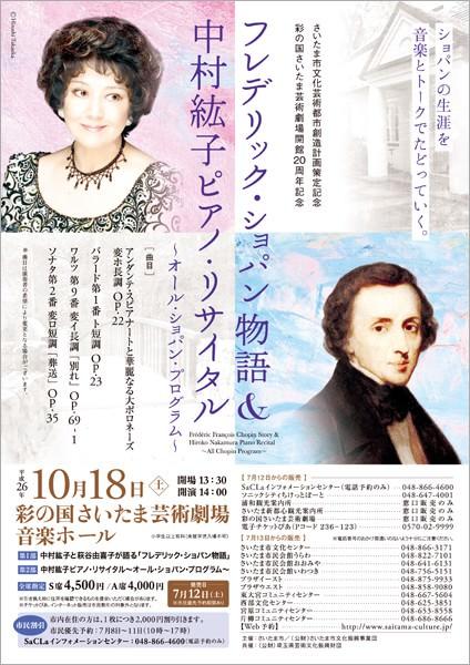 中村紘子ピアノ・リサイタル_コンサートチラシ