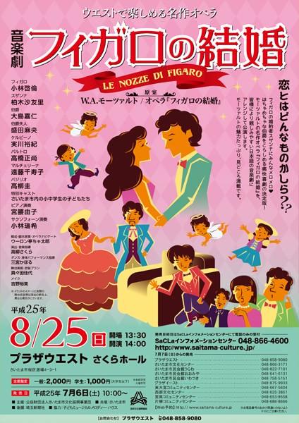 ウエストで楽しめる名作オペラ 音楽劇「フィガロの結婚」