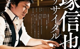 清塚信也ピアノリサイタル_コンサートチラシ