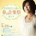 沢田知可子が贈る「春の音楽祭」〜旅立ち〜