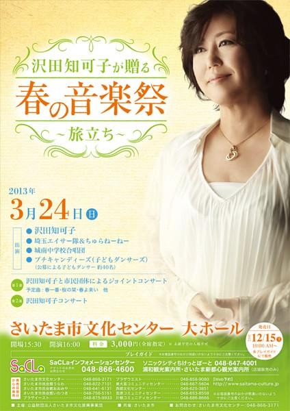 沢田知可子が贈る「春の音楽祭」〜旅立ち〜_コンサートチラシ
