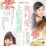 気軽にクラシック vol22「奥村愛&上松美香スペシャルコラボ」