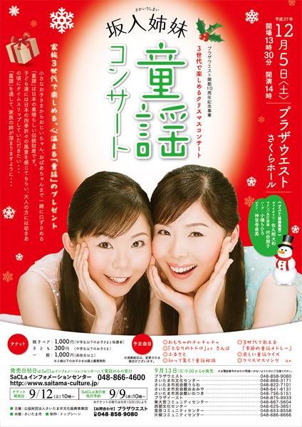 坂入姉妹_童謡コンサート_チラシ表