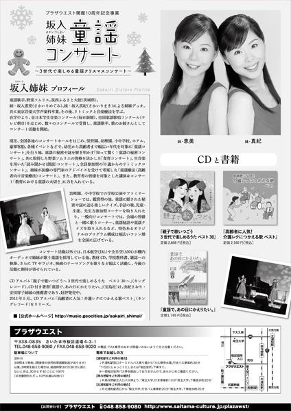 坂入姉妹_童謡コンサート_チラシ裏