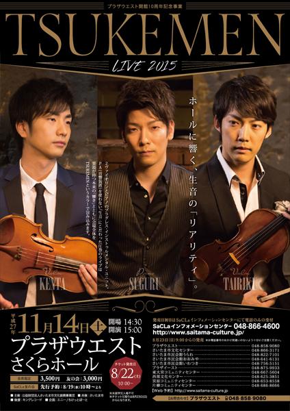 TSUKEMEN LIVE 2015_チラシ_表