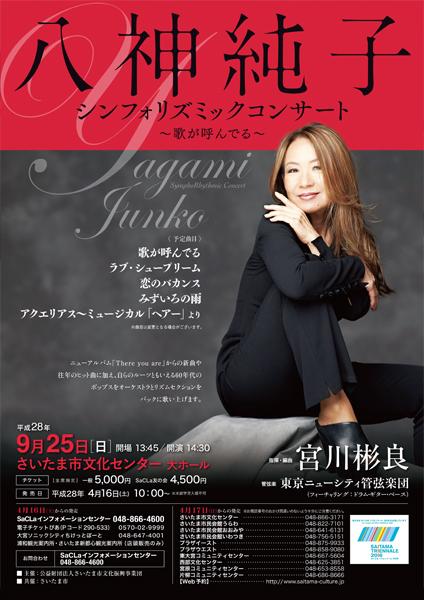 八神純子シンフォリズミックコンサート