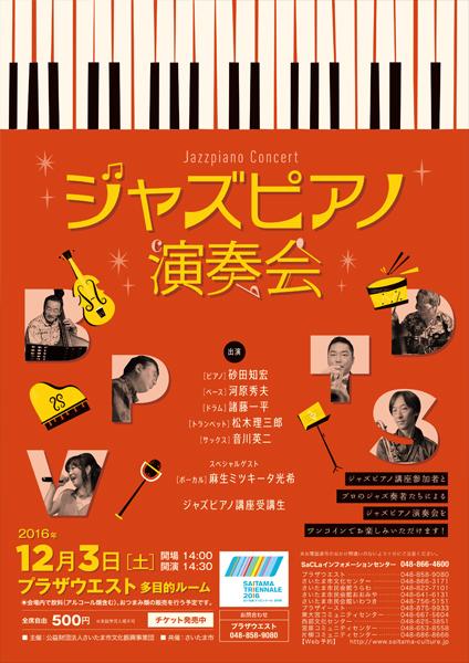 ジャズピアノ演奏会