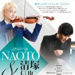 気軽にクラシックvol.26 NAOTO&清塚信也 アコースティックデュオ in Saitama[2016]