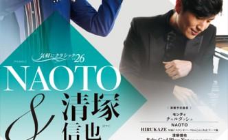 NAOTO&清塚信也_コンサートチラシ表面