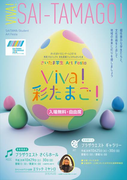 Viva!彩卵!