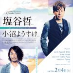 塩谷哲 special duo with 小沼ようすけ