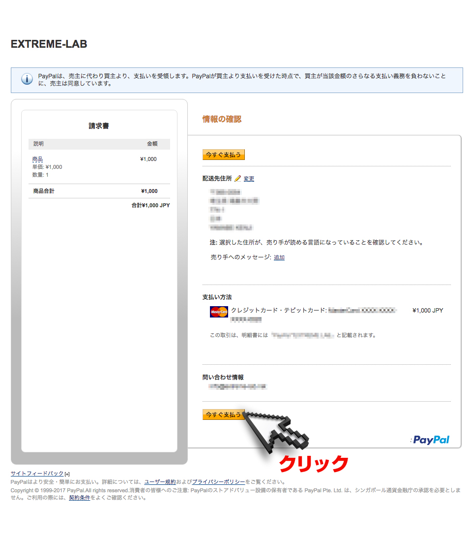 PayPal_05