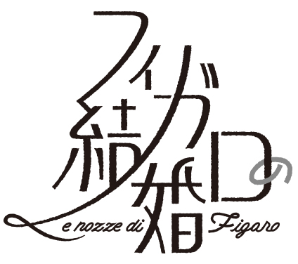 works_figaro02_logo