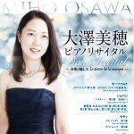 大澤美穂ピアノリサイタル 〜音楽の愉しみ Le plaisir de la musique〜