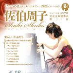 佐伯周子 シューベルトピアノ曲 完全全曲演奏会 第21回