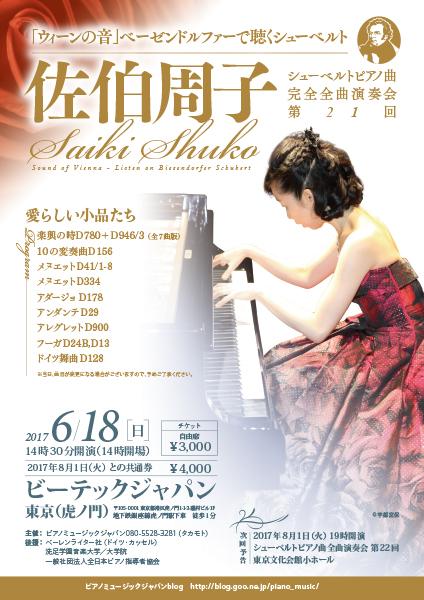 works_saeki01_omote