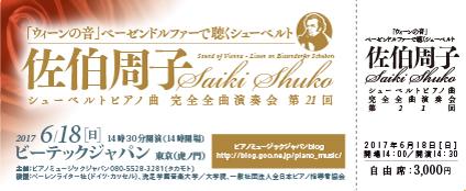 works_saeki01_ticket