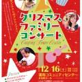 クリスマスファミリーコンサート[2017]