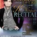 気軽にクラシック vol.28 錦織健リサイタル
