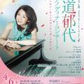 仲道郁代 ピアノディナーコンサート[2018]