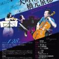 トリオ・クォーク  結成20周年記念 溢れるロマンティシズム 新春コンサート[2018]