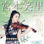 気軽にクラシック vol.30 宮本笑里ヴァイオリン・リサイタル