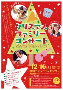 クリスマスファミリーコンサート