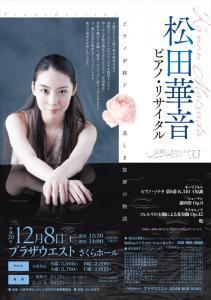 松田華音ピアノ・リサイタル[2018]