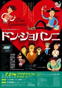 ウエストで楽しめる名作オペラ「ドン・ジョバンニ」